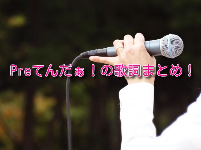 野沢雅子 プリテンダー 歌詞
